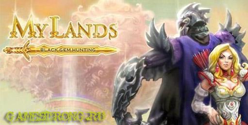 My lands онлайн