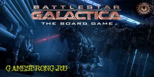 Battlestar galactica игра