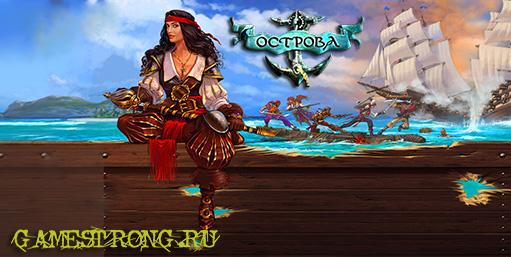 Острова онлайн игра