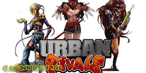 Игра urban rivals
