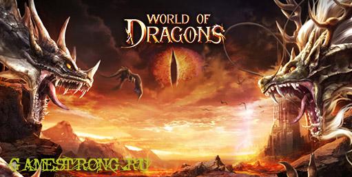 Игра world of dragons