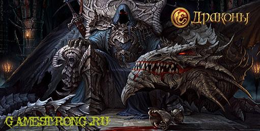 драконы вечности играть