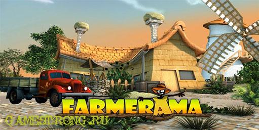 Farmerama онлайн
